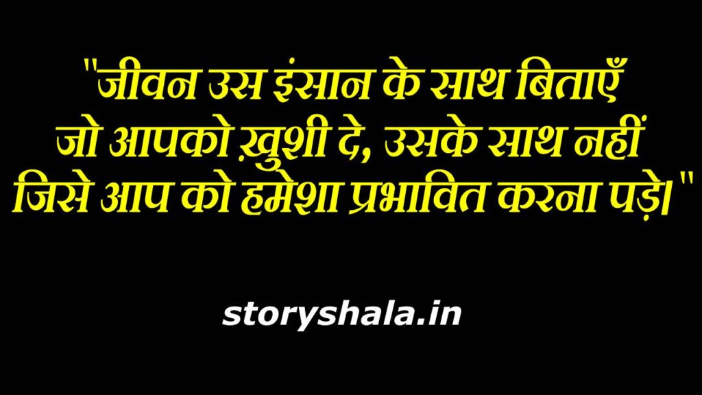Precious Words that will please your mind in Hindi