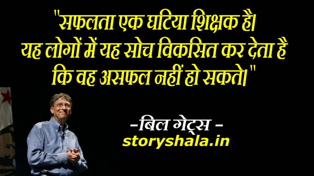 Quotes of great people on Success in Hindi