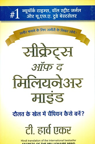 Secrets of the Millionaire Mind Book in hindi