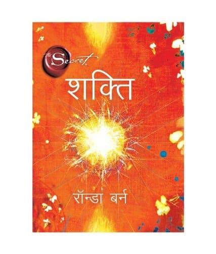 Shakti by Rhonda Byrne in hindi