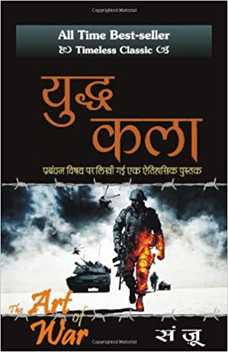 The Art of War Book in Hindi