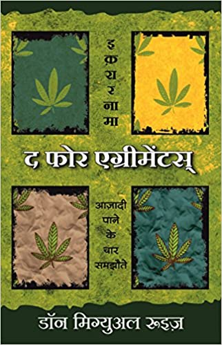 The Four Agreements in hindi
