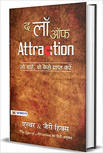 The Law of Attraction (hindi)