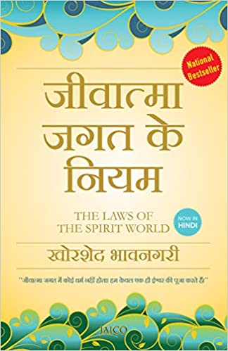 The Laws of the Spirit World Book in Hindi