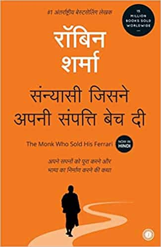 The Monk Who Sold His Ferrari in Hindi