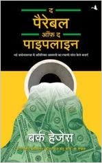 The Parable Of The Pipeline book in hindi