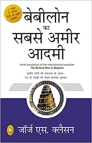 The Richest Man in Babylon in Hindi
