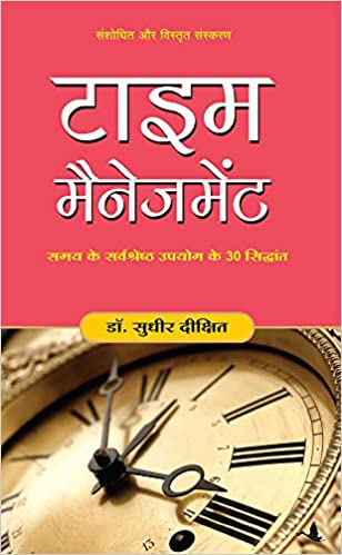 Time management book in hindi