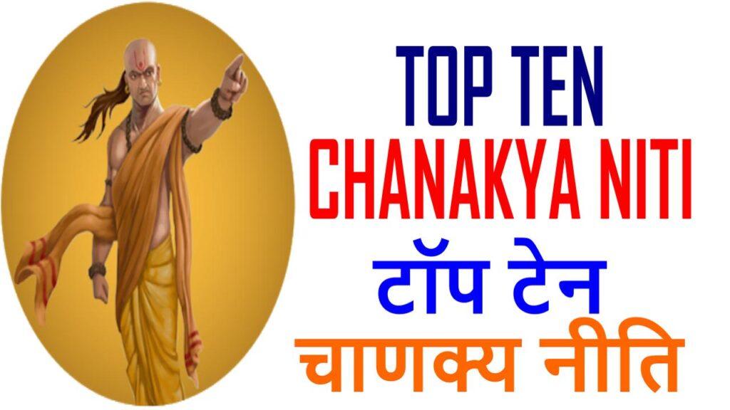 Top 10 Chanakya Niti in Hindi