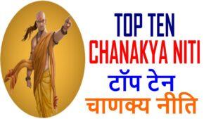Top-10-Chanakya-Niti-in-Hindi