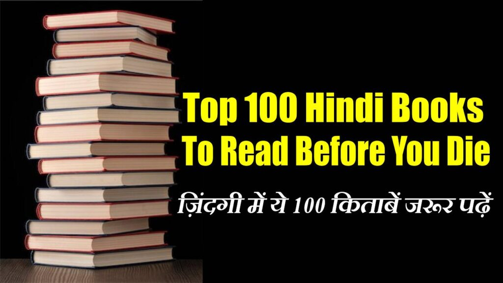 Top 100 Hindi books to read before you die