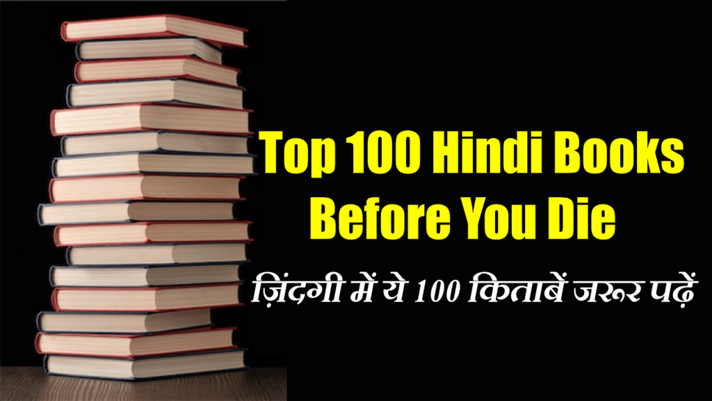 हिन्दी बुक लिस्ट - Top 100 Hindi books to read before you die