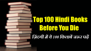 Top-100-Hindi-books-to-read-before-you-die