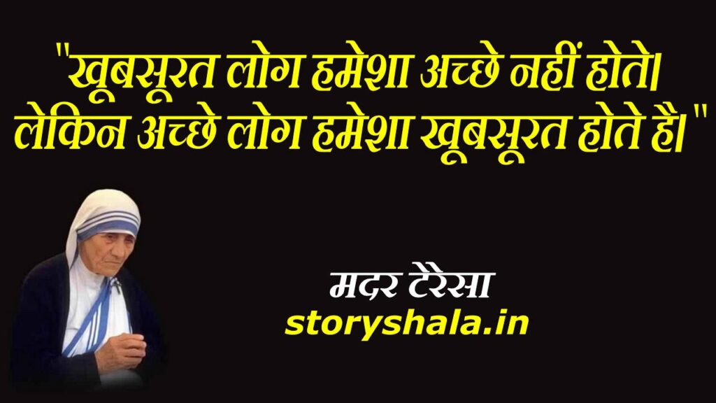 Top 50 Mother Teresa Quotes in Hindi