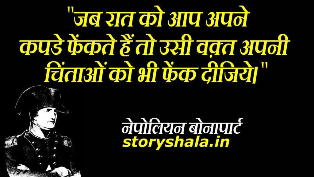 Top 50 Napoleon Bonaparte Quotes in Hindi