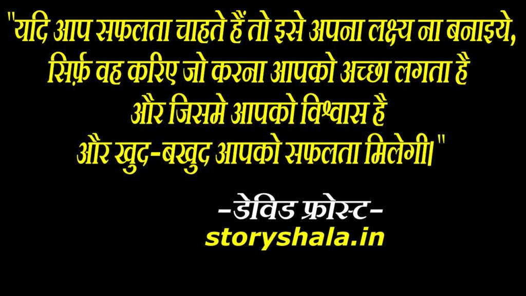 Top 50 Quotes of great people on Success in Hindi