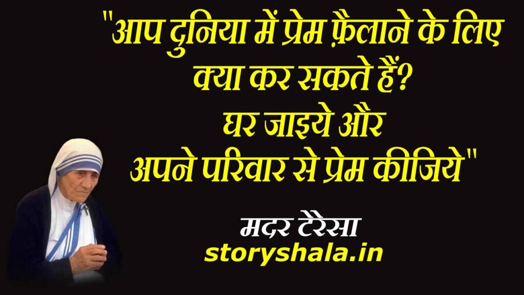 best mother teresa quotes in hindi