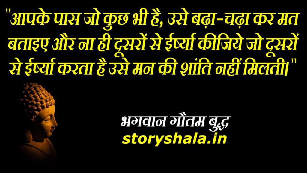best-quotes-of-gautam-buddha-in-hindi