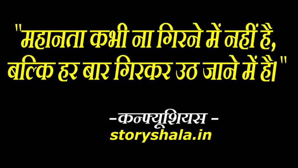 best quotes of great people in hindi