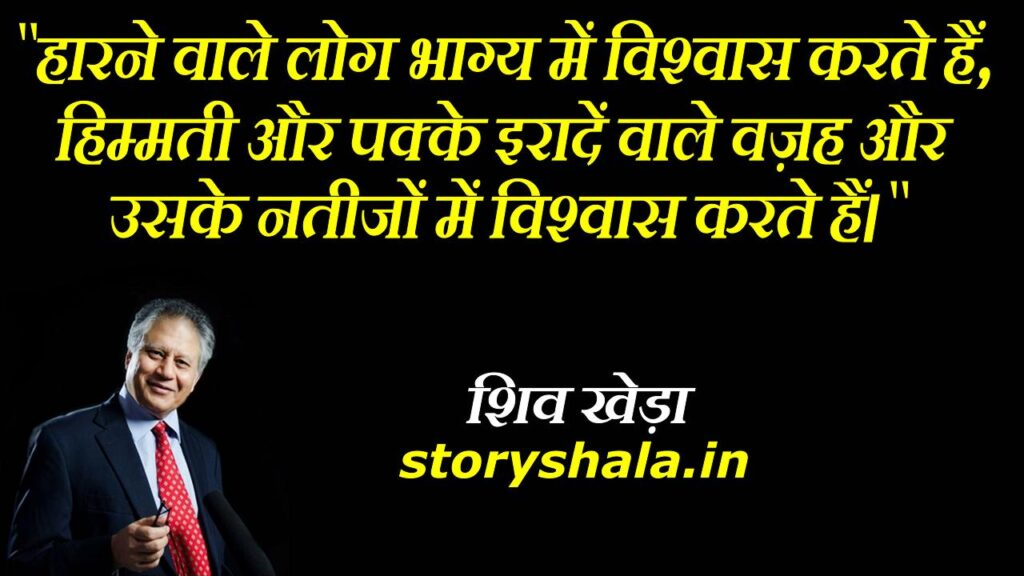 best quotes of shiv khera in hindi