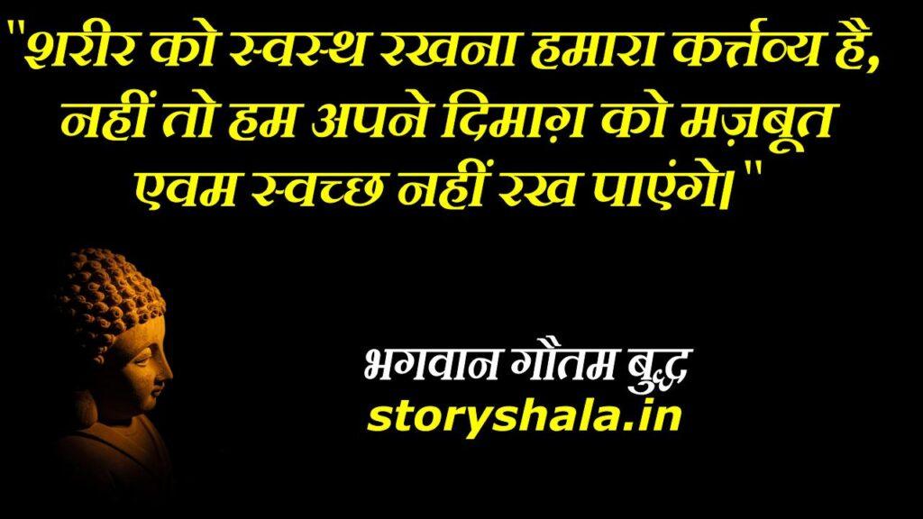 bhagwan-gautam-buddha-quotes-in-hindi