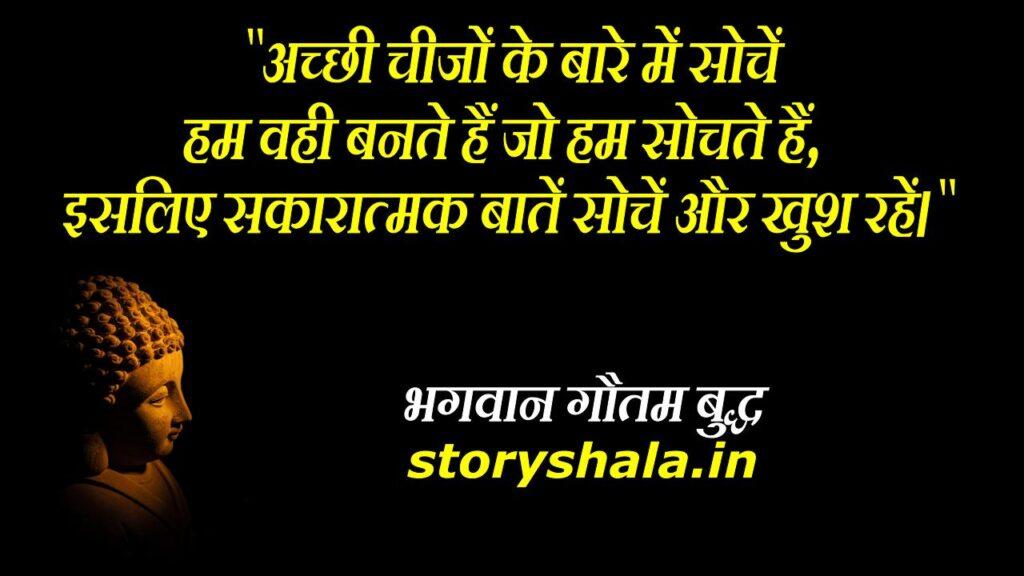 gautam-buddha-ke-anmol-vachan-in-hindi