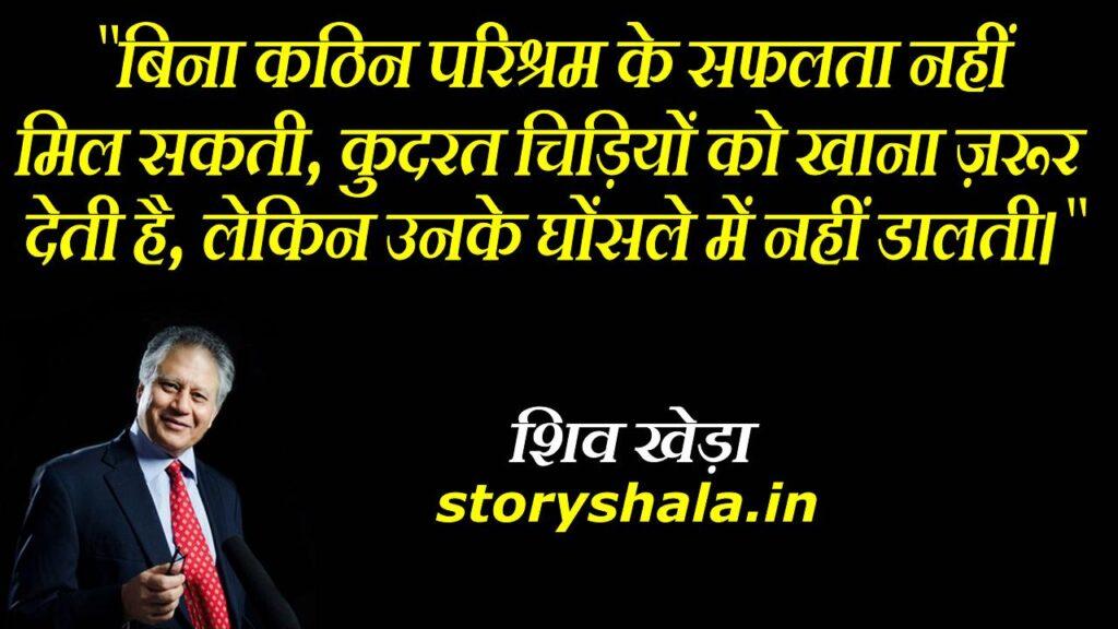 shiv-khera-quotes-in-hindi