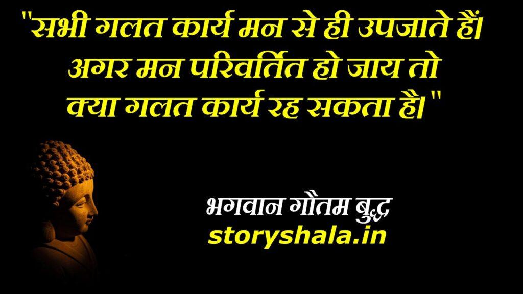 top-50-bhagwan-gautam-buddha-quotes-in-hindi