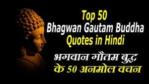 top-50-bhagwan-gautam-buddha-quotes-in-hindi-by-storyshala