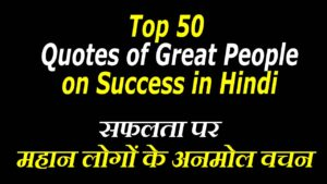 top-50-great-people-quotes-in-hindi