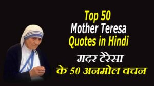 top-50-mother-teresa-quotes-in-hindi