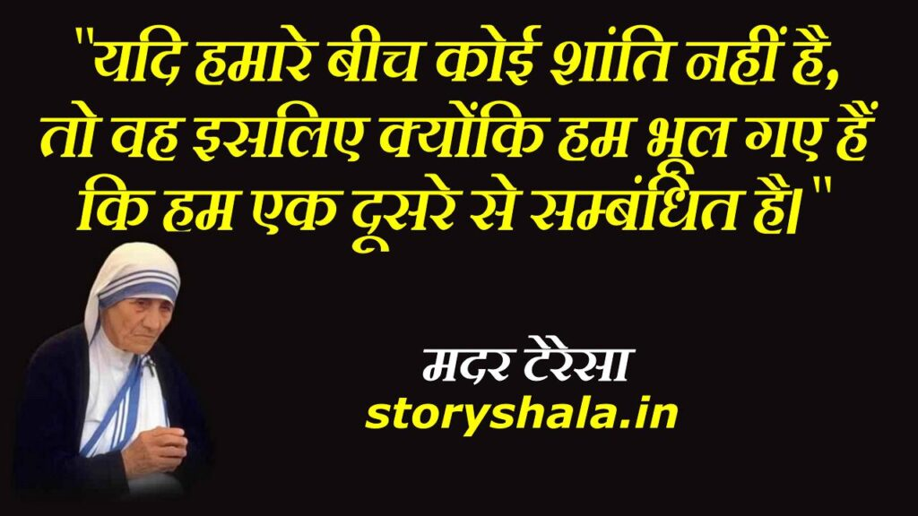 top-50-mother-teresa-quotes-in-hindi-by-storyshala