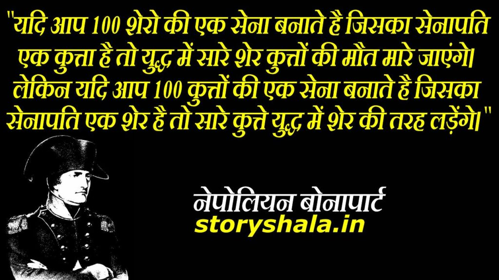 top-50-napoleon-bonaparte-quotes-in-hindi