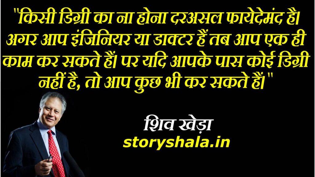 top-50-shiv-khera-quotes-in-hindi