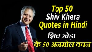 top-50-shiv-khera-quotes-in-hindi-by-storyshala