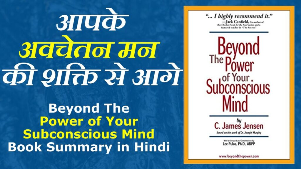Beyond the Power of your Subconscious Mind Book Summary in Hindi