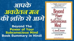 Beyond-the-Power-of-Your-Subconscious-Mind-Book-Summary-in-Hindi