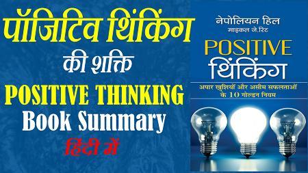Positive Thinking Book Summary in Hindi By Nepoleon Hill