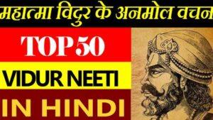 top-50-vidur-neeti-in-hindi