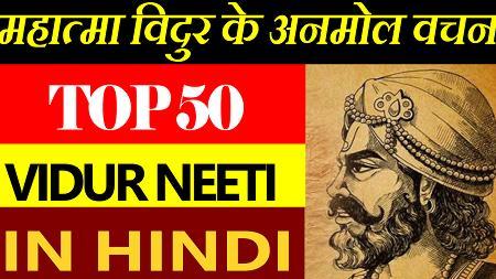 TOP 50 VIDUR NITI IN HINDI
