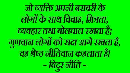 vidur-neeti-in-hindi