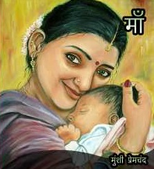 Short Summary Of Maa By Premchand In Hindi